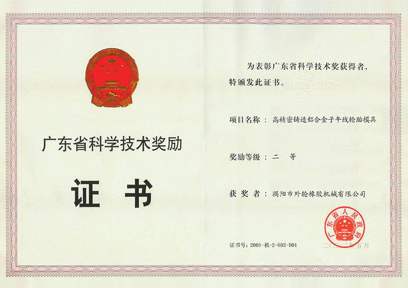 2001 The Award of Science and Technology Progress of Guangdong Province