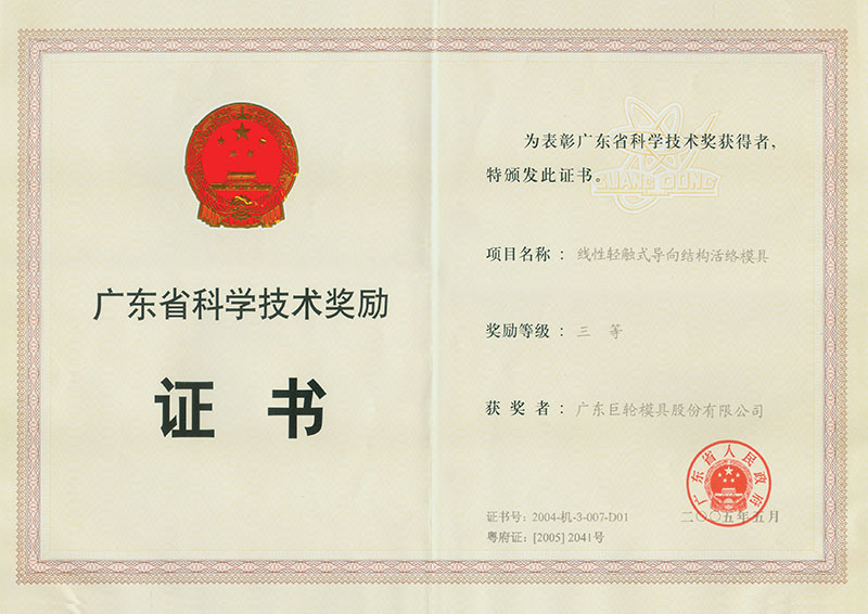 2004 The Award of Science and Technology Progress of Guangdong Province