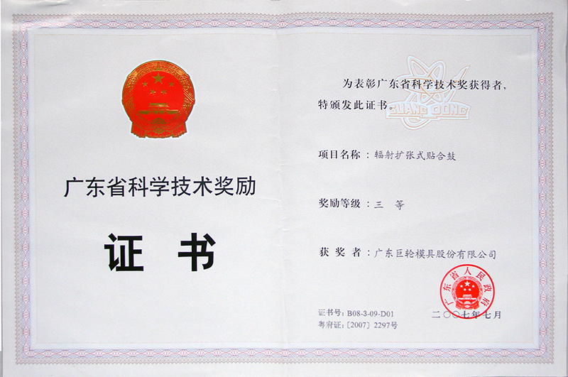 2006 The Award of Science and Technology Progress of Guangdong Province