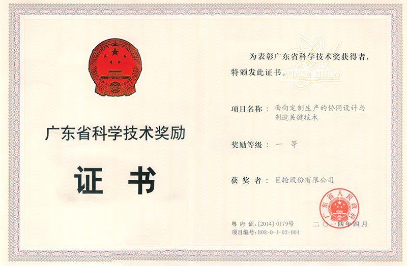 The Award of Science and Technology Progress of Guangdong Province---The Core Technology of Coordinated Designing and Manufacturing for Customized Production