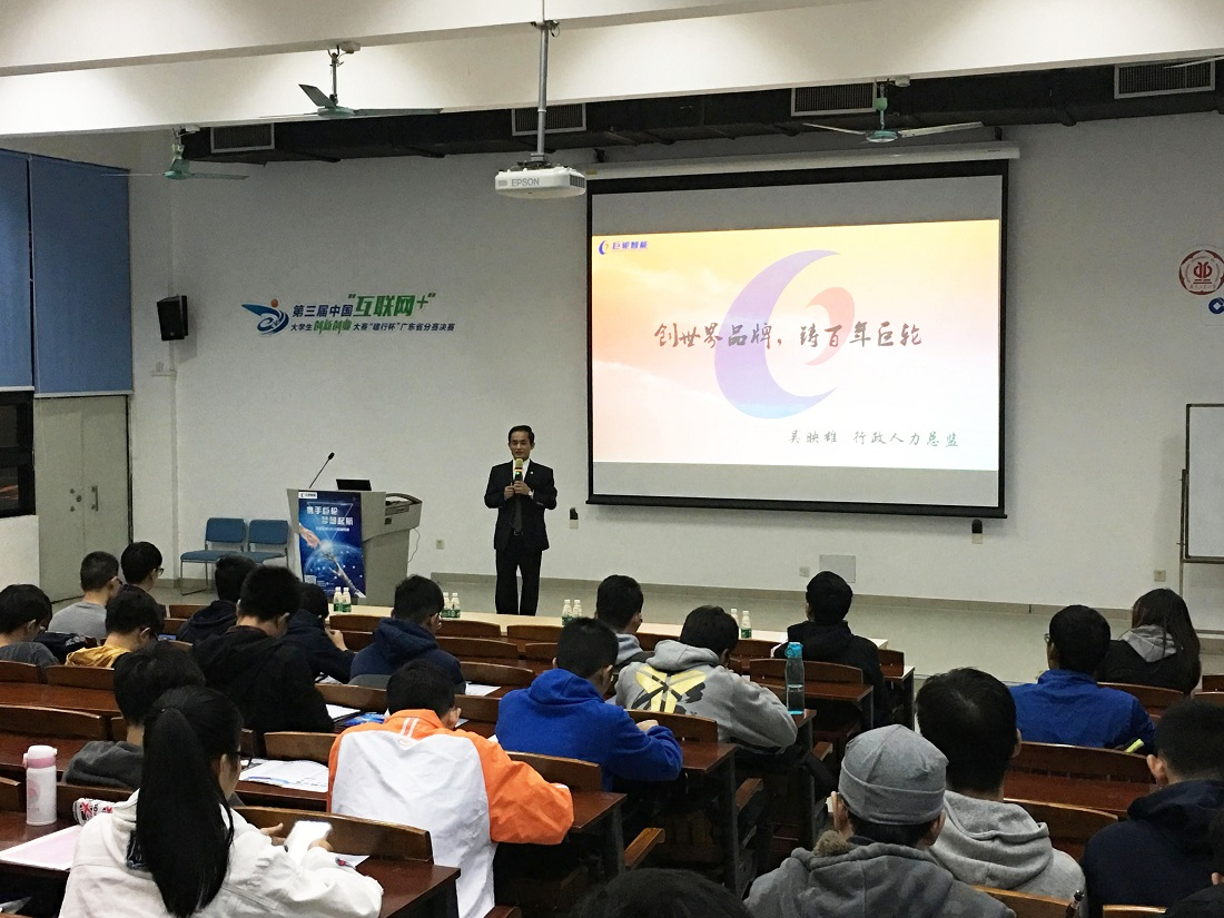 2018 Campus Lecture of Greatoo in Guangdong University of Technology