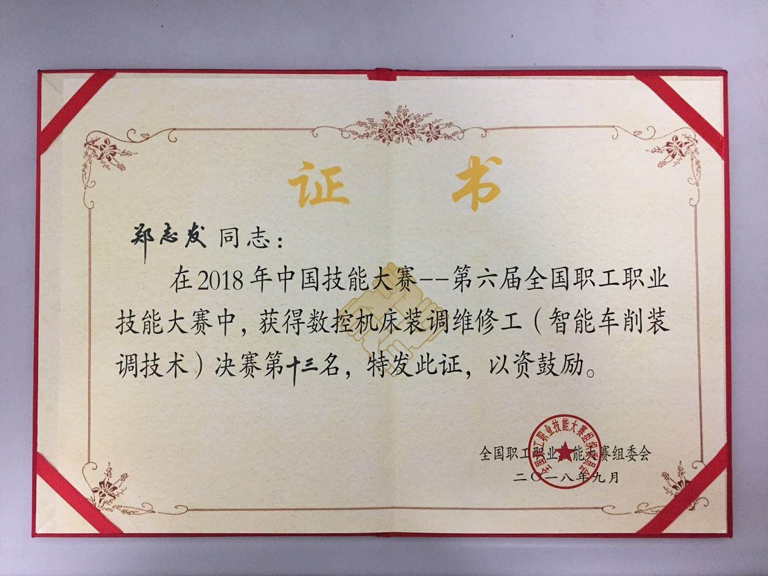 Zheng Zhifa, an Employee of Greatoo (Guangzhou)Participated in the 6th National Staff Professional Skills Competition and Achieved Good Results