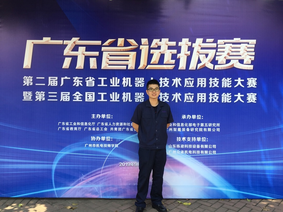 Greatoo Sent Staff to Participate in the China Skills Competition Guangdong Province Selection Competition