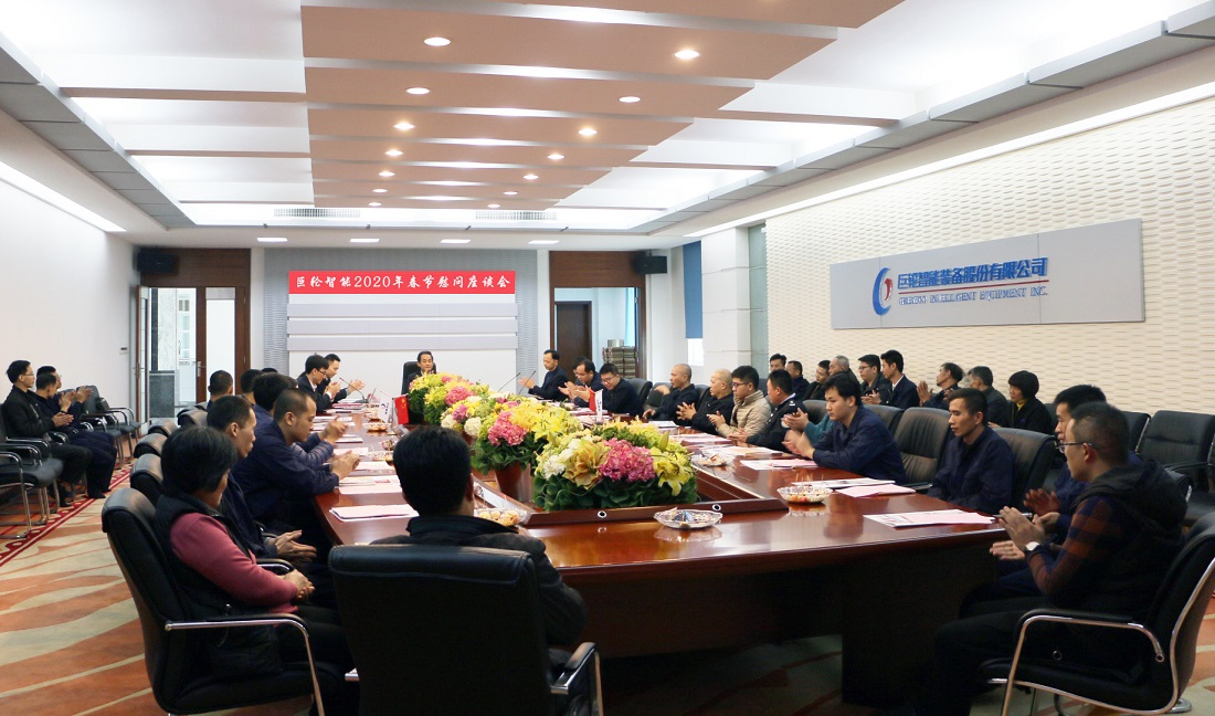 Greatoo Held the 2020 Spring Festival Symposium