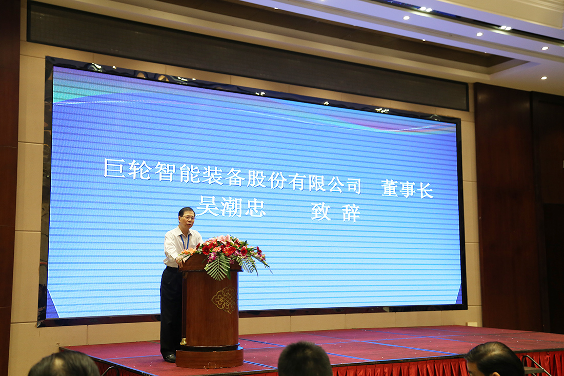 Greatoo was Elected as the Tenth Chairman Unit of the Rubber Machinery Mould Branch of China Rubber Industry Association